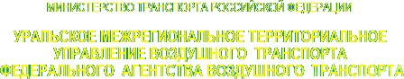 Уральское межрегиональное управление Федеральной аэронавигационной службы